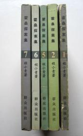 霍桑探案集(1、2、5、6、7)5册合售