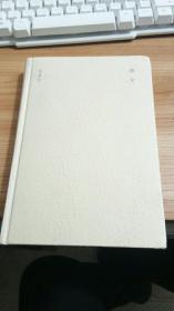 《怨女》张爱玲全集 作者 : 张爱玲 出版社 : ?#26412;?#21313;月文艺出版社 印刷时间 :