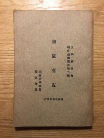 高尔斯华妥《相鼠有皮》(商务印书馆1933年,缺版权页)