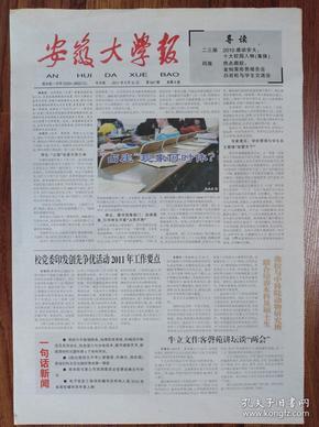 安徽大学报【第647期