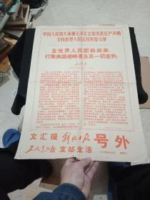 1970年文汇报 解放日报 工人造反报 支部生活 号外 4开红印的