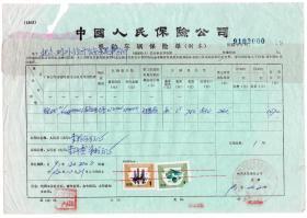 保险单据----- 1991年中国保险公司,北京对外经济贸易亚澳事务所