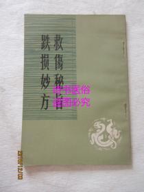 救伤秘旨 跌损妙方——上海科学技术出版社