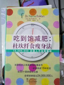 特价!吃到饱减肥:杜坎纤食瘦身法9787309084924