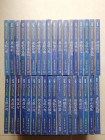 評點本金庸武俠全集 全36冊(1999年一版一印僅印1500冊)繁體豎版(看描述)包快遞