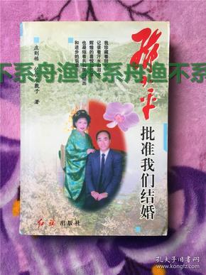 《邓小平批准我们结婚》,已故著名乒乓球运动员,中美乒乓外交发起人庄则栋签名题词本,本书只署名庄则栋少见