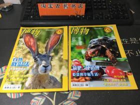 博物 2013/ 6.7(2册合售)
