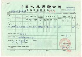 保险单据-----1992年中国保险公司,中国电工学会北京分会