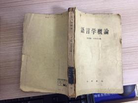 语言学概论【63年一版一印】