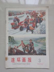 連環畫報1975年第3期,1975.3。刊有《三封請戰書》《迎風飛燕》《砸碎鐵鎖鏈》等作品