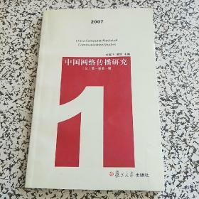 中国网络传播研究