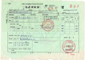 保险单据-----1992年中国保险公司,中国广大房地产开发公司
