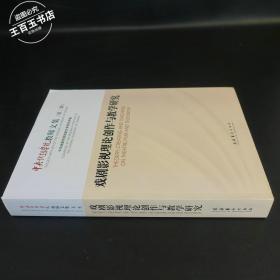 戏剧影视理论创作与教学研究:中央戏剧学院教师文集(第二辑):faculty articles of the Central Academy of Drama