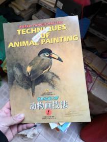 世界绘画大师.动物画技法 1         新FF4