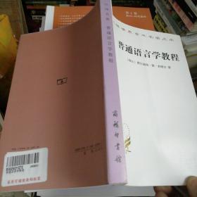 普通话语言学教程