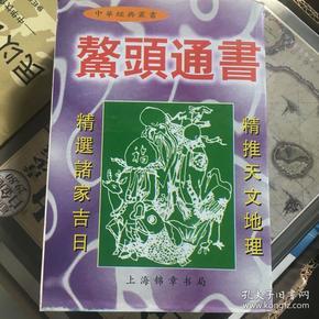 鳌头通书中册