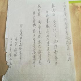 作家杨启华为聂荣臻元帅写的一首诗歌
