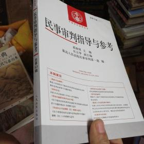 民事审判指导与参考. 总第53辑(2013.1)