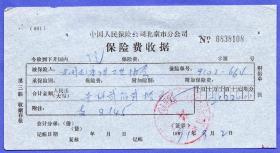 保险单据-----1991年中国保险公司,北京中国机床工具工业协会