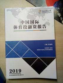 中国国际体育投资报告 2019