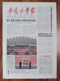 安徽大学报【第648期】