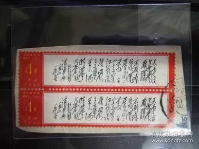 W7毛诗词-天高 双连戳剪票 右中骑缝戳 9.5品