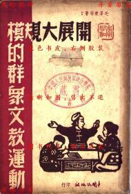 开展大规模的群众文教运动-毛泽东等著-民国中国出版社刊本(复印本)