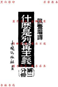 什么是列宁主义第二分册:革命的理论-凯丰著-民国中国出版社刊本(复印本)