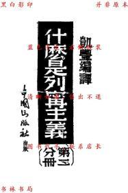 什么是列宁主义第三分册:无产阶级专政-凯丰编译-民国中国出版社刊本(复印本)