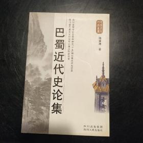 巴蜀近代史论集