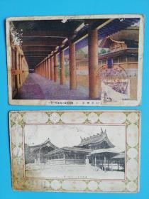 日本明治神宫镇座祭典参列纪念实寄明信片2张合售