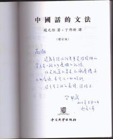 中研院院士丁邦新短札一通 写在其所译《中国话的文法 增订本》书名页