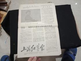1967年  上海红革会   创刊号