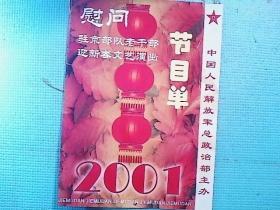 晚会节目单  慰问驻京部队老干部迎新春文艺晚会(2001年)