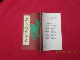 尤氏喉科秘书.咽喉脉证通论: 中医基础丛书 第一辑