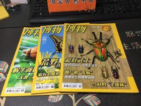 博物 2012/ 6.9.12(3册合售)
