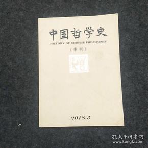 中国哲学史 季刊 2018年第3期