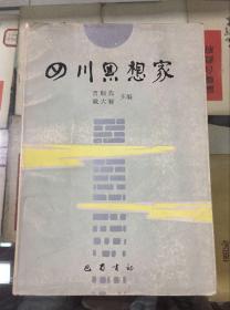 四川思想家(贾顺仙签名本)