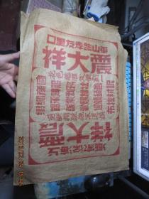 民国诸大祥之一, 震大祥国产绸缎广告纸   民国上海,  开本58*44厘米,存于a纸箱180