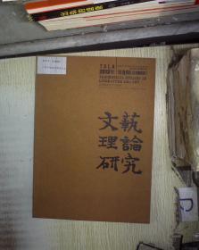文艺理论研究  2013  5 。