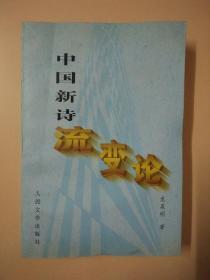 中国新诗流变论/ 【作者签赠本】签名赠送哲学家陶德麟