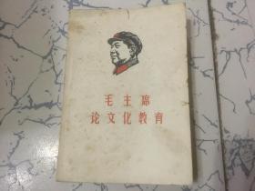 毛主席论文化教育 (封面有毛像)
