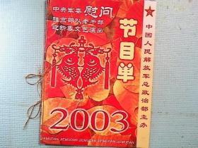 晚会节目单  慰问驻京部队老干部迎新春文艺晚会(2003年)