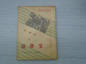 文学论——文艺理论丛书。(32开平装1本,中华民国二十五年11月发行,保证原版正版老书,详见书影)