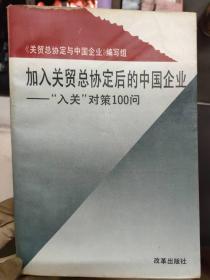 """《加入关贸总协定后的中国企业——""""入关""""对策100问》"""