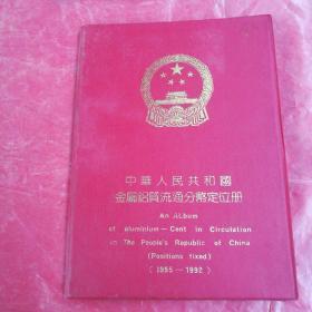 中华人民共和国金属铝质流通分币定位册(1955-1992)