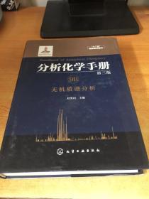 分析化学手册. 9B. 无机质谱分析(第三版)