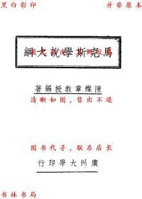 马克斯学说大纲-陈灿章编著-民国广州大学刊本(复印本)
