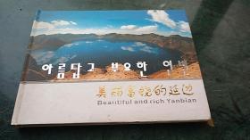 美丽富饶的延边 (邮票纪念册)(只有一个银币 光碟 不带邮票)