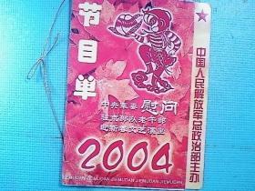 晚会节目单  慰问驻京部队老干部迎新春文艺晚会(2004年)